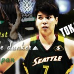 WNBAで活躍する渡嘉敷来夢選手の両手ダンクを分析してみた