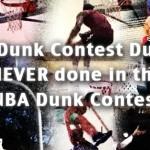 NBAダンクコンテストで未だ見られていない創造性溢れるダンク58本
